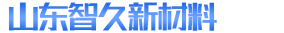 双组分环氧灌封胶_硅烷改性聚合物密封胶_丙烯酸酯结构胶批发-山东智久新材料科技有限公司